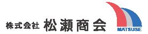 株式会社松瀬商会